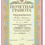 2003i_431x600